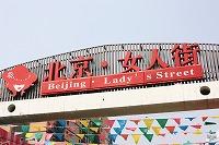 北京女人街①