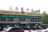 北京女人街③