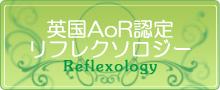 英国AoR認定 リフレクソロジー
